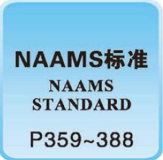 NAAMS标准